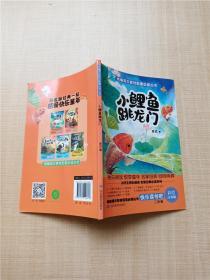 统编语文教材配套必读丛书 小鲤鱼跳龙 二年级 彩绘注音版【内有笔记】