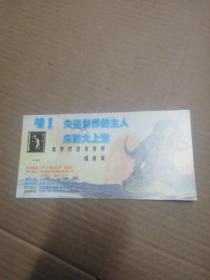 侏罗纪恐龙世界巡回展(明信片)