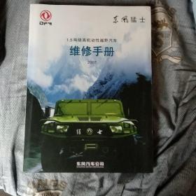 东风猛士维修手册(正版书)
