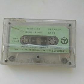 磁带,京剧〈沙家浜,智取威虎山〉选段