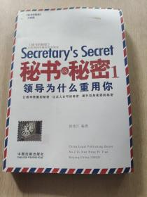 《秘书的秘密》三部曲·秘书的秘密1:领导为么重用你