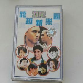 磁带,跨越九九新乐园,有歌词页