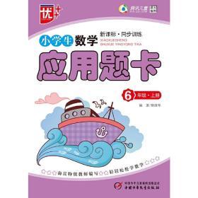 小学生数学应用题卡6年级秋(上) 刘璐 编 中国少年儿童出版社9787514802641正版全新图书籍Book