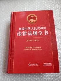 新编中华人民共和国法律法规全书(第7版·2014)