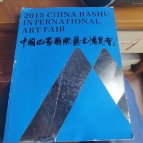 中国巴蜀国际艺术博览会
