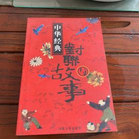 中国经典对联与故事.寺庙陵墓对联(下)