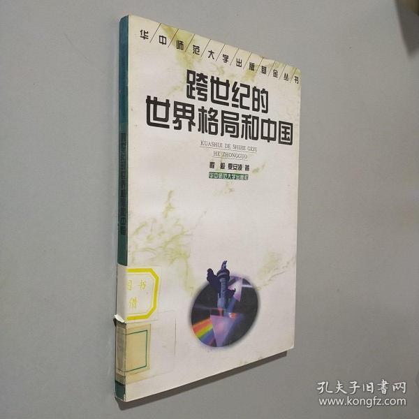 跨世纪的世界格局和中国