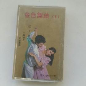 磁带,金色舞曲(一〉