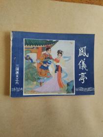 连环画:凤仪亭(三国演义之六)