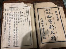 民国老课本,初等新尺牍(上下册)