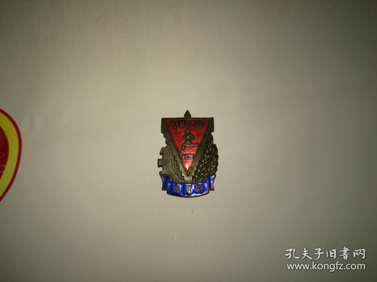 1957年【沈阳市大专联合运动会田径第三名奖牌】等2枚奖章合售(1枚背面带劳卫制证章)金属材质内带图案,保真包老,实物拍照如影