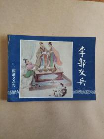 连环画:李郭交兵(三国演义之九)