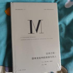 理想国译丛026:日本之镜:日本文化中的英雄与恶人