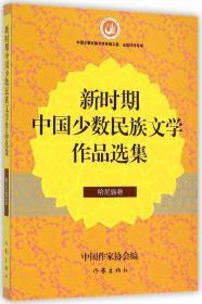 新时期中国少数民族文学作品 集(哈尼族卷)
