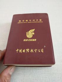 航空缩写词手册