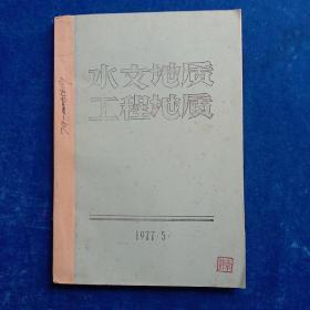 水文地质工程地质(油印)(专业课本)