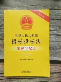 中华人民共和国招标投标法(含招标投标法实施条例)注解与配套(第五版)