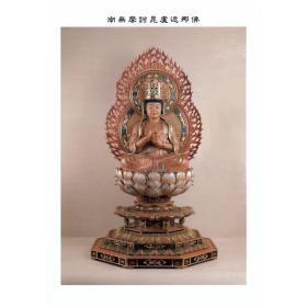 南无摩诃毘卢遮那佛(A4) (释成观法师特别加持过)