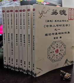 易魂系列丛书 全八册合售