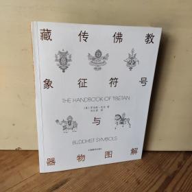 藏传佛教象征符号与器物图解(正版)