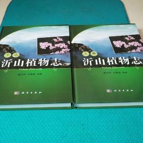 沂山植物志