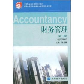 特价中等职业教育国家规划教材:财务管理张海林