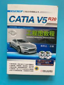 CATIA V5工程应用精解丛书:CATIA V5R20工程图教程(附2张光盘)