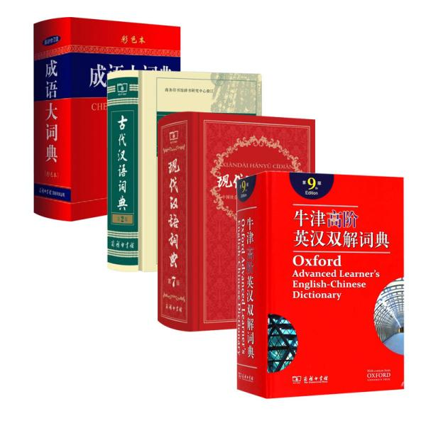 牛津高阶英汉双解词典(第9版)