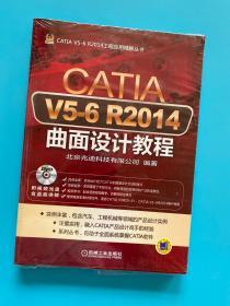 CATIA V5-6 R2014曲面设计教程(有1张光盘)