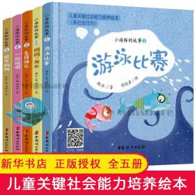 小海豚的故事(套装共5册)