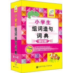 小学生组词造句词典(彩色版)