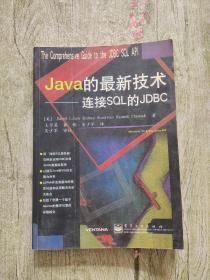Java的最新技术:连接SQL的JDBC