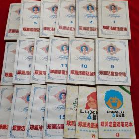 郑渊洁童话全集共16册(1至18)缺7册8册送郑元杰童话笔记本3本和郑元杰与皮皮鲁对话录全集。