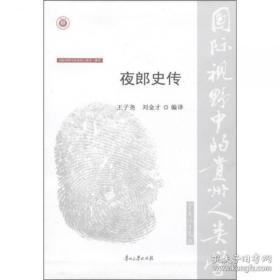 国际视野中的贵州人类学·彝学:夜郎史传
