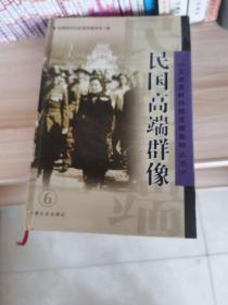 文史资料存稿选编集粹丛书 民国高端群像6