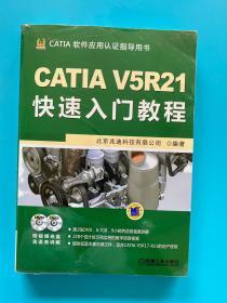 CATIA V5R21快速入门教程(2张光盘)