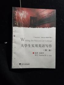 大学生实用英语写作 第二版