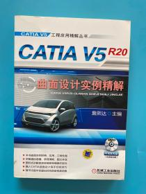 CATIA V5R20曲面设计实例精解(附盘)
