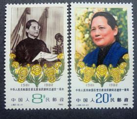 邮票   J82  宋庆龄同志逝世一周年   原胶全品