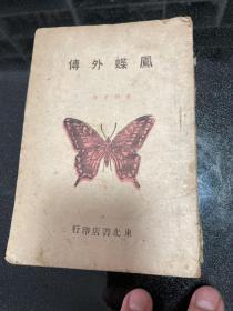 凤蝶外传 1947年版