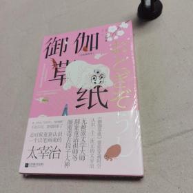 御伽草纸(全彩插图本)