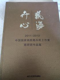中国国家画院高卉民工作室高研班作品集