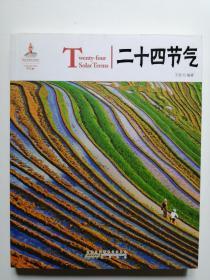 中国红:二十四节气(王佳  著)