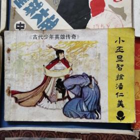 小丕显智擒潘仁美——《古代少年英雄传奇》(连环画)
