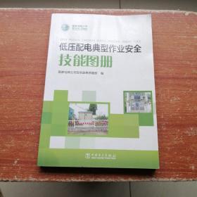 低压配电典型作业安全技能图册
