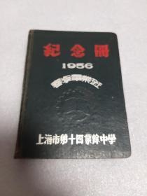 纪念册1956春季毕业班上海市第十四业余中学 空白