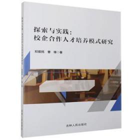 全新正版图书 探索与实践校企合作人才培养模式研究郑爱民吉林人民出版社9787206174766书海情深图书专营店