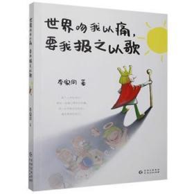 全新正版图书 吻我以痛,要我报之以歌李家同贵州人民出版社9787221158765书海情深图书专营店