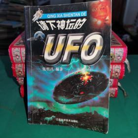 请下神坛的UFO