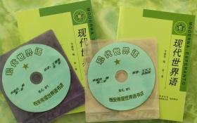 现代世界语(第一和第二册+语音光盘)